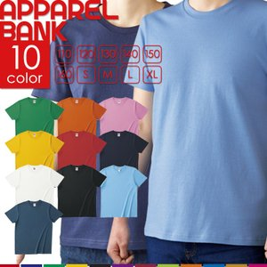 Tシャツ メンズ 半袖 レディース 半袖Tシャツ カットソー 5.6オンス 110のキッズから大人まで 即日発送可|ap-b