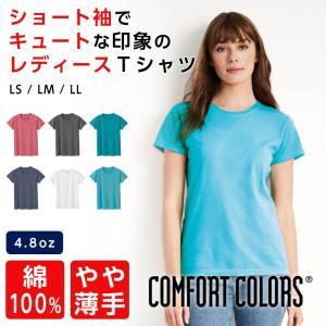 Tシャツ レディース 半袖 ショート袖 COMFORT COLORS 4.8オンス アメカジ 米国仕様 染めT|ap-b