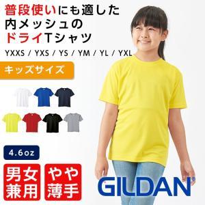 Tシャツ キッズ 半袖 GILDAN  ギルダン ドライTシャツ 4.6オンス ユース ジュニア ジャパンフィット スポーツTシャツ|ap-b