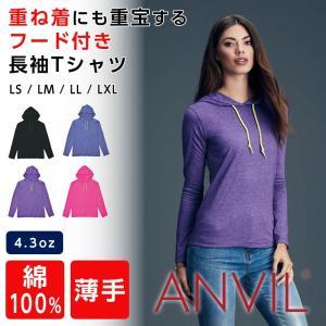 Tシャツ レディース 長袖 フード付き ANVIL 4.3オンス 米国仕様 フード付き長袖Tシャツ アメカジ|ap-b