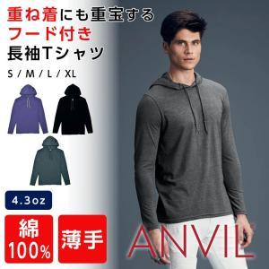 Tシャツ メンズ 長袖 フード付き ANVIL 4.3オンス 米国仕様 フード付き長袖Tシャツ アメカジ|ap-b