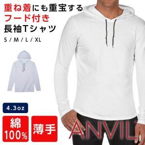 Tシャツ メンズ 長袖 フード付き ANVIL 4.3オンス 白T 米国仕様 フード付き長袖Tシャツ アメカジ 白シャツ|ap-b