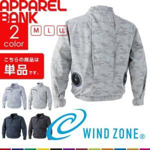空調ウエア 空調服 単品 長袖ブルゾン 9189 WINDZONE ウインドゾーン 迷彩 熱中症対策|ap-b