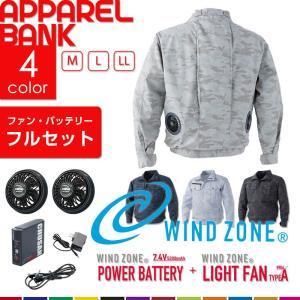 空調ウエア 空調服 フルセット WIND ZONE 9189 長袖 ブルゾン 迷彩 ドット ウインドゾーン ファンバッテリーフルセット ライトファン パワーバッテリー|ap-b