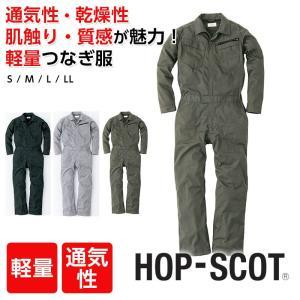 つなぎ 作業服 メンズ 長袖つなぎ レディース オーバーオール 高耐久 ヘリンボーン ツナギ HOPSCOT ホップスコット オールシーズン|ap-b