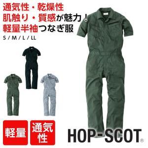 つなぎ 作業服 メンズ 軽量半袖ツナギ オーバーオール レディース つなぎ服 ツナギ HOPSCOT ホップスコット 春夏作業着|ap-b
