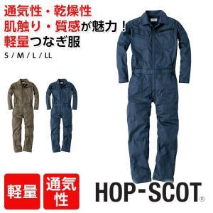 ツナギ服 作業服 メンズ 長袖つなぎ ヘリンボーン 高耐久 オーバーオール レディース ツナギ HOPSCOT ホップスコット オールシーズン|ap-b