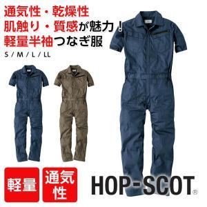 つなぎ 作業服 メンズ レディース 半袖 ツナギ HOPSCOT ホップスコット 9213 オールシーズン|ap-b