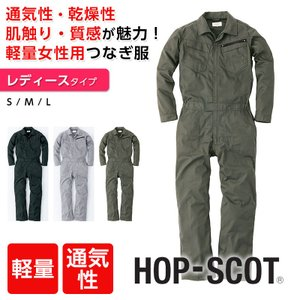 つなぎ レディース 作業服 メンズ 長袖 つなぎ服 オーバーオール ツナギ HOPSCOT ホップスコット オールシーズン|ap-b