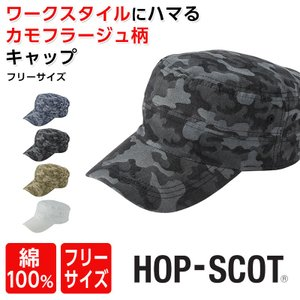 キャップ 帽子 カジュアルキャップ カモフラージュ 迷彩 アーミーキャップ コットン ワークキャップ|ap-b