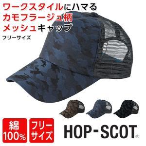 キャップ 帽子 カジュアルメッシュキャップ カモフラージュ 迷彩 アーミーキャップ コットン ワークキャップ|ap-b