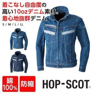 デニムジャケット メンズ 長袖 ワークジャケット CUC 作業着 スタイリッシュ 作業ブルゾン ワークウェア 作業服|ap-b