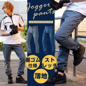 ジョガーパンツ 作業服 デニム 作業ズボン ワークパンツ HOPSCOT ホップスコット 9813 作業着 おしゃれ|ap-b
