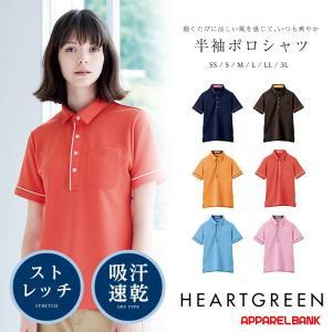 ポロシャツ レディース 半袖ポロシャツ メンズ HEARTGREEN HSP003 AIR THROUGH POLO ap-b