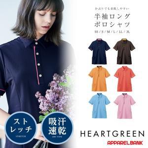ポロシャツ レディース 半袖ポロシャツ メンズ HEARTGREEN HSP004 半袖ロングポロシャツ 介護服 ap-b