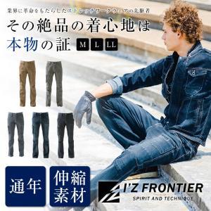 アイズフロンティア 3Dカーゴパンツ メンズ 作業用ズボン I'z FRONTIRE ストレッチワークパンツ 作業着 作業服|ap-b