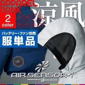 空調服 長袖ジャンパー フード付き エアセンサー 単品 作業着 258611  ワークジャンパー 春夏作業服 |ap-b