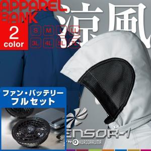 空調服 ku258611-fullset ※空調服+ファン+バッテリー、コード、ACアダプターのフル...