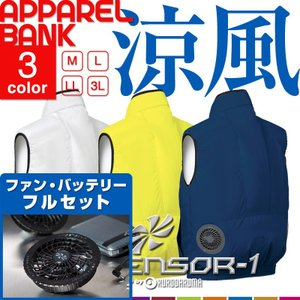 空調服ベスト ku26861-fullset ※空調服+ファン+バッテリー、コード、ACアダプターの...