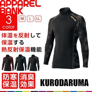 防寒 インナー 作業着 メンズ インナーシャツ kurodaruma 47066 防寒ウェア サイクルウェア ツーリング ロードバイク 釣り ゴルフ 裏起毛 ストレッチ 即日発送可|ap-b