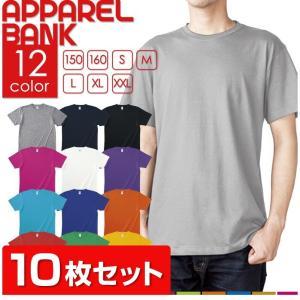 Tシャツ 半袖 無地 10枚セットから販売 在庫限り 限定価格 低価格 即日発送可|ap-b