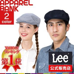 帽子 ハンチング Lee メンズ ワークキャップ リー ハンチング帽 レディース キャスケット 即日発送可|ap-b