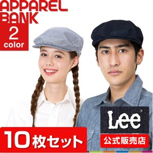 ハンチング  Lee 10枚 セット メンズ ワークキャップ リー ハンチング帽 レディース ユニセックス 男女兼用 デニム ヒッコリー 無地 カフェ 喫茶 即日発送可|ap-b