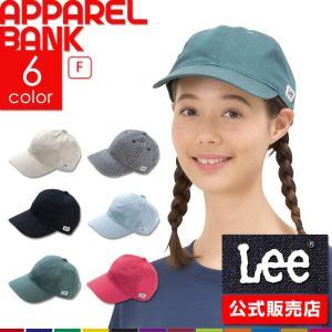 キャップ Lee ベースボールキャップ 帽子 ユニセックス リー ワークキャップ 新作 即日発送可|ap-b