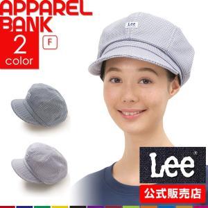 キャスケット Lee リー ワークキャップ 帽子 ユニセックス 作業用帽子 新作 即日発送可|ap-b