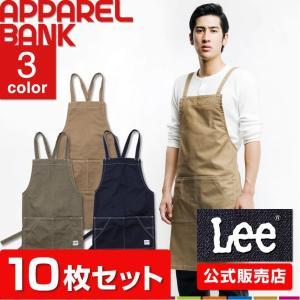 Lee エプロン 10枚 セット メンズ リー ワークエプロン レディース  胸当てエプロン lck79009 カーキ 即日発送可 ap-b