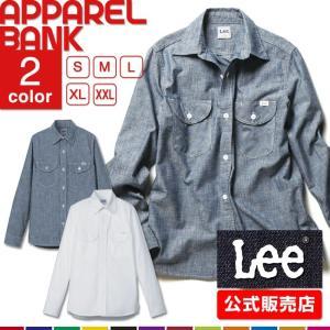 リー 白シャツ メンズ 長袖 Lee シャンブレー シャツ カジュアルシャツ 送料無料 即日発送可|ap-b