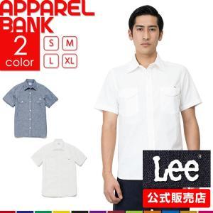 リー 半袖シャツ メンズ ワークシャツ 作業服 シャンブレーシャツ Lee 飲食 サービス ユニフォーム 制服 カフェ 即日発送可|ap-b