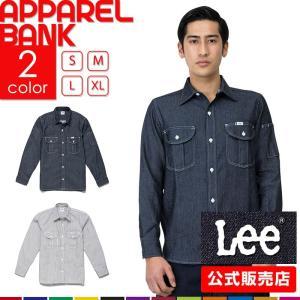 Lee 長袖シャツ メンズ ワークシャツ 作業服 リー 作業着 作業用シャツ ストレッチ 即日発送可|ap-b