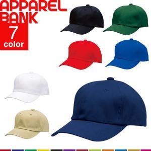 コットンキャップ 帽子 シンプル 無地 メンズ レディース 男女兼用 カツラギ素材 マラソン ランニング スポーツ 運動 即日発送可|ap-b