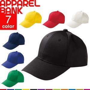 キャップ メンズ 帽子 シンプル 無地 メンズ レディース 男女兼用 ツイル素材 マラソン ランニング スポーツ 運動 即日発送可|ap-b