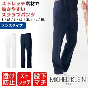 MICHEL KLEIN ストレッチスクラブパンツ メンズ 白衣 ミッシェルクラン 透防止 診察衣 エステ クリニック|ap-b