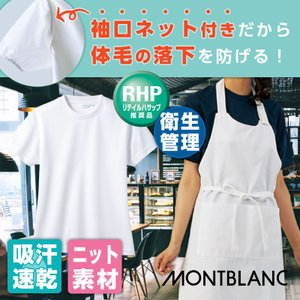Tシャツ 袖口ネット付 男女兼用 RHP推奨 衛生管理 半袖 飲食制服 調理服 住商モンブラン 調理...