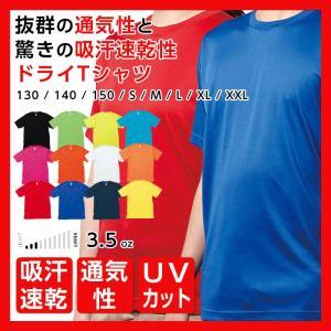 Tシャツ メンズ  ドライ スポーツ 半袖 Tシャツ  レディース 無地 UVカット ラッシュガード 即日発送可|ap-b