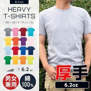 Tシャツ メンズ 半袖 レディース 無地  厚手 6.2oz キッズサイズあり カラフル シャツ 即日発送可|ap-b