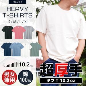 Tシャツ 厚手 半袖 メンズ ずっしり 10.2オンス ヘビーウェイト カットソー レディース 無地Tシャツ 即日発送可|ap-b
