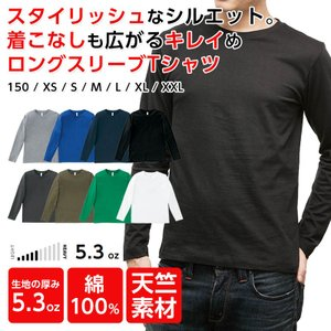ロンT メンズ 長袖Tシャツ 無地 Tシャツ レディース ロングTシャツ ユニセックス 即日発送可|ap-b