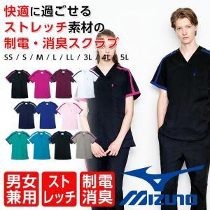ミズノ スクラブ 白衣 Mizuno メンズ レディース 男女兼用 PHSポケット ストレッチ 制電 消臭|ap-b