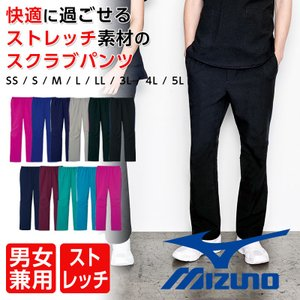 ミズノ スクラブ 白衣 Mizuno パンツ スクラブパンツ メンズ レディース 男女兼用 ストレッチ 股下マチ|ap-b