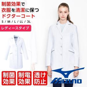 白衣 ドクターコート レディース 診察衣 女性 ミズノ 医療用白衣 mizuno メディカルウェア―