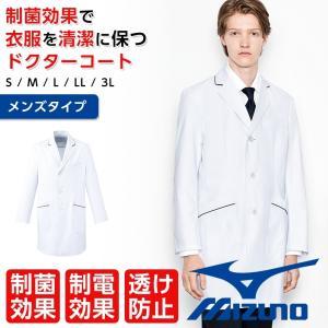 ミズノ  ドクターコート メンズ 診察衣 チェスターコート シングル 白衣  医療白衣 Mizuno 男性 制菌 透け防止 制電 ホワイト 白|ap-b