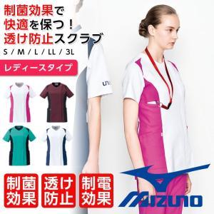 スクラブ 白衣 ミズノ 医療 mizuno レディース ナースウェア ウエストループ 制菌 透け防止 制電|ap-b