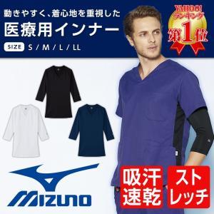 ミズノ インナー メンズ 医療用 男性用 アンダーウェア スクラブ用 肌着 吸汗速乾 ストレッチ スクラブインナー|ap-b