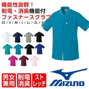 スクラブ 白衣 mizuno ファスナースクラブ ユニセックス メディカルウェア スクラブ白衣 MIZUNO 新作 制電 消臭 工業洗濯対応|ap-b