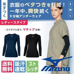 スクラブ 白衣 アンダーウェア mizuno レディース オールシーズン 下着 メディカルウェア 吸汗速乾 ストレッチ 9分袖|ap-b