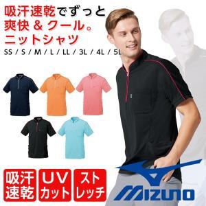 MZ-0170  Mizuno ニットシャツ[兼用] 《カラー》 C-2ピンク C-4オレンジ C-...